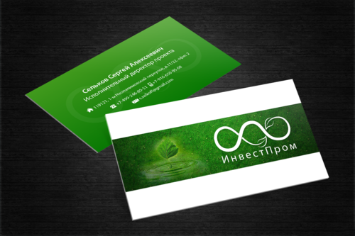 "ООО ""ИнвестПром"" Business Cards and Stationery  Draft # 15 by decentdesign"