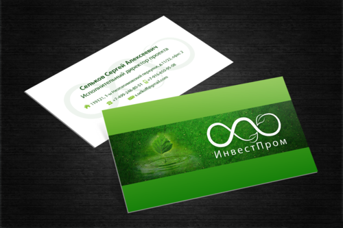 "ООО ""ИнвестПром"" Business Cards and Stationery  Draft # 16 by decentdesign"