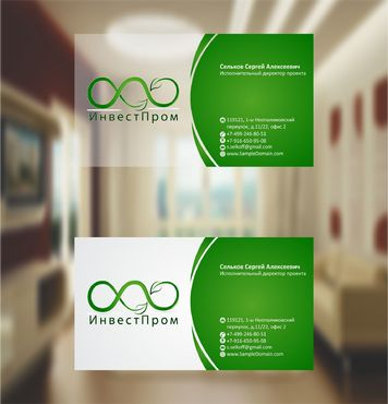 "ООО ""ИнвестПром"" Business Cards and Stationery  Draft # 205 by xtremecreative3"