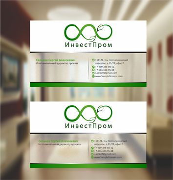 "ООО ""ИнвестПром"" Business Cards and Stationery  Draft # 207 by xtremecreative3"