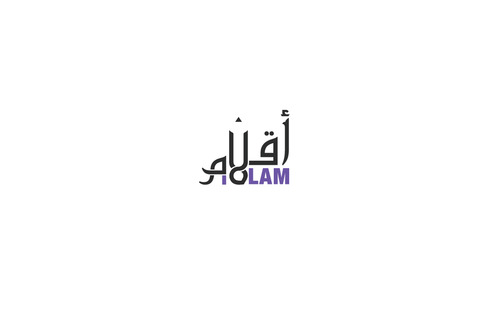 Aqlam أقلام A Logo, Monogram, or Icon  Draft # 92 by slokker