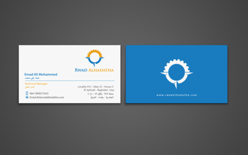 Rowad Alhadatha Business Cards and Stationery Winning Design by einsanimation