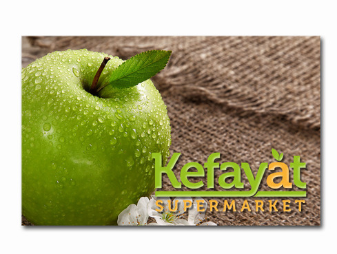 Kefayat supermarket  Marketing collateral  Draft # 23 by marmozetka