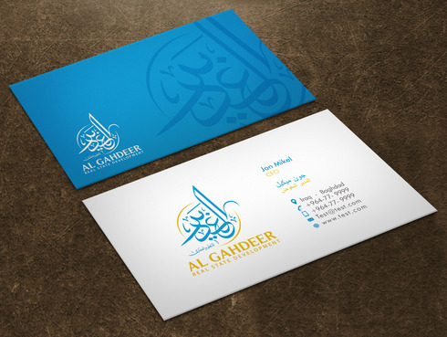 al gahdeer Business Cards and Stationery  Draft # 2 by Xpert