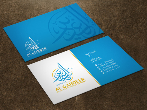 al gahdeer Business Cards and Stationery  Draft # 3 by Xpert
