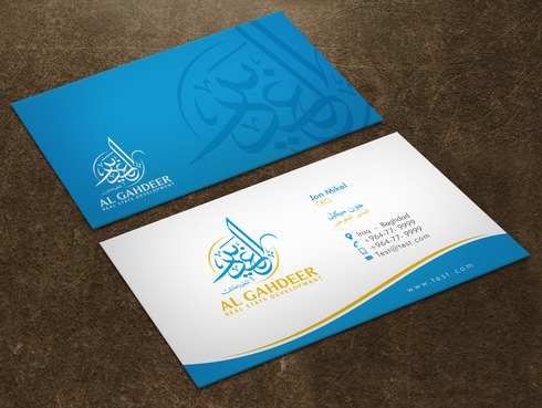 al gahdeer Business Cards and Stationery  Draft # 5 by Xpert