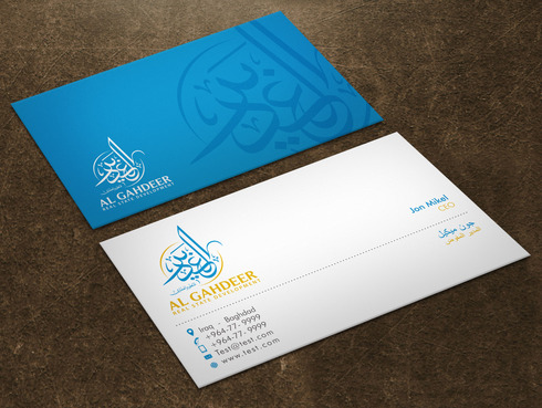 al gahdeer Business Cards and Stationery  Draft # 6 by Xpert