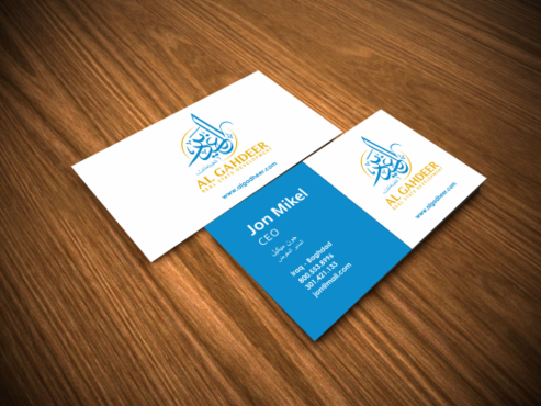 al gahdeer Business Cards and Stationery  Draft # 15 by gozen