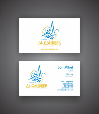 al gahdeer Business Cards and Stationery  Draft # 121 by gozen