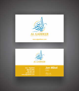 al gahdeer Business Cards and Stationery  Draft # 122 by gozen