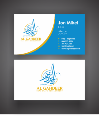 al gahdeer Business Cards and Stationery  Draft # 123 by gozen