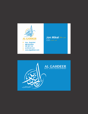 al gahdeer Business Cards and Stationery  Draft # 134 by gozen