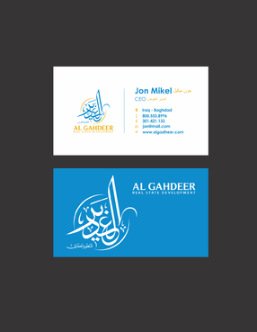 al gahdeer Business Cards and Stationery  Draft # 135 by gozen