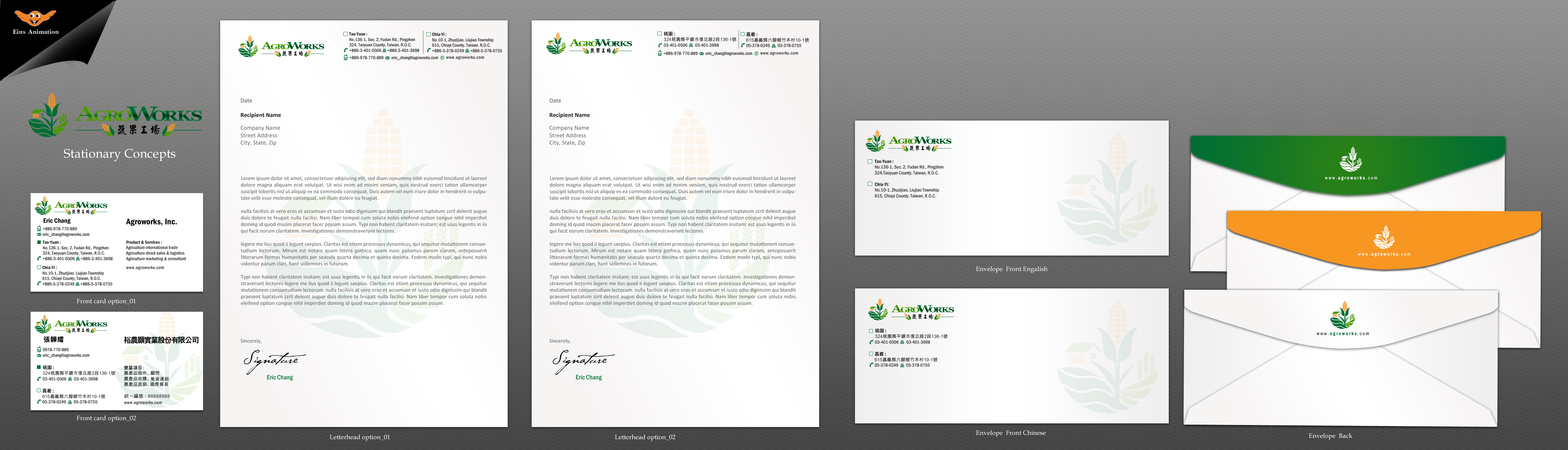 Biz card and stationery for agriculture products trading company - Agriculture