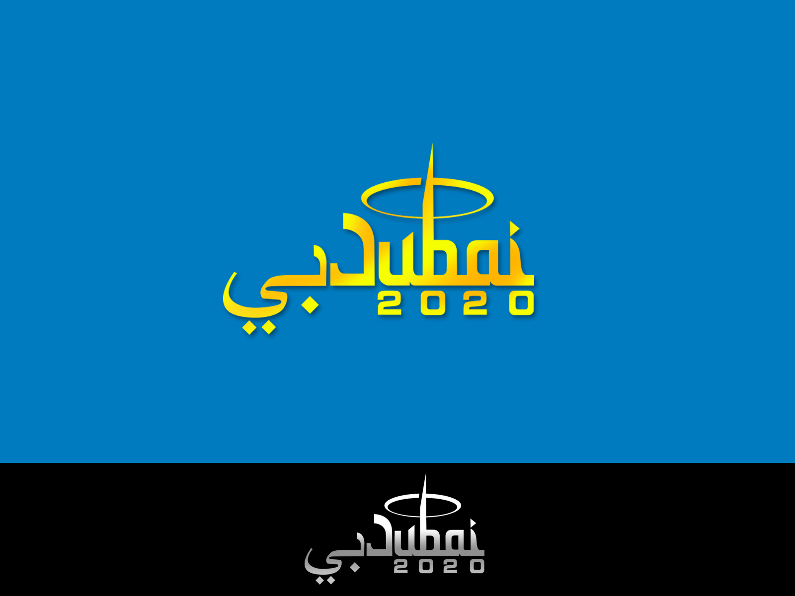 Dubai 2020 Logo—Unofficial Contest by ZillionDesigns - Miscellaneous